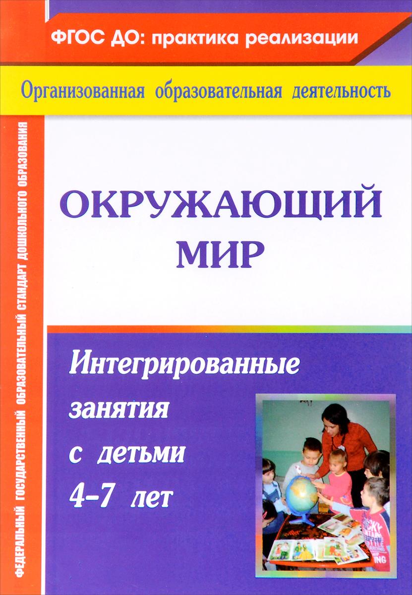 М. П. Костюченко Окружающий мир. Интегрированные занятия с детьми 4-7 лет