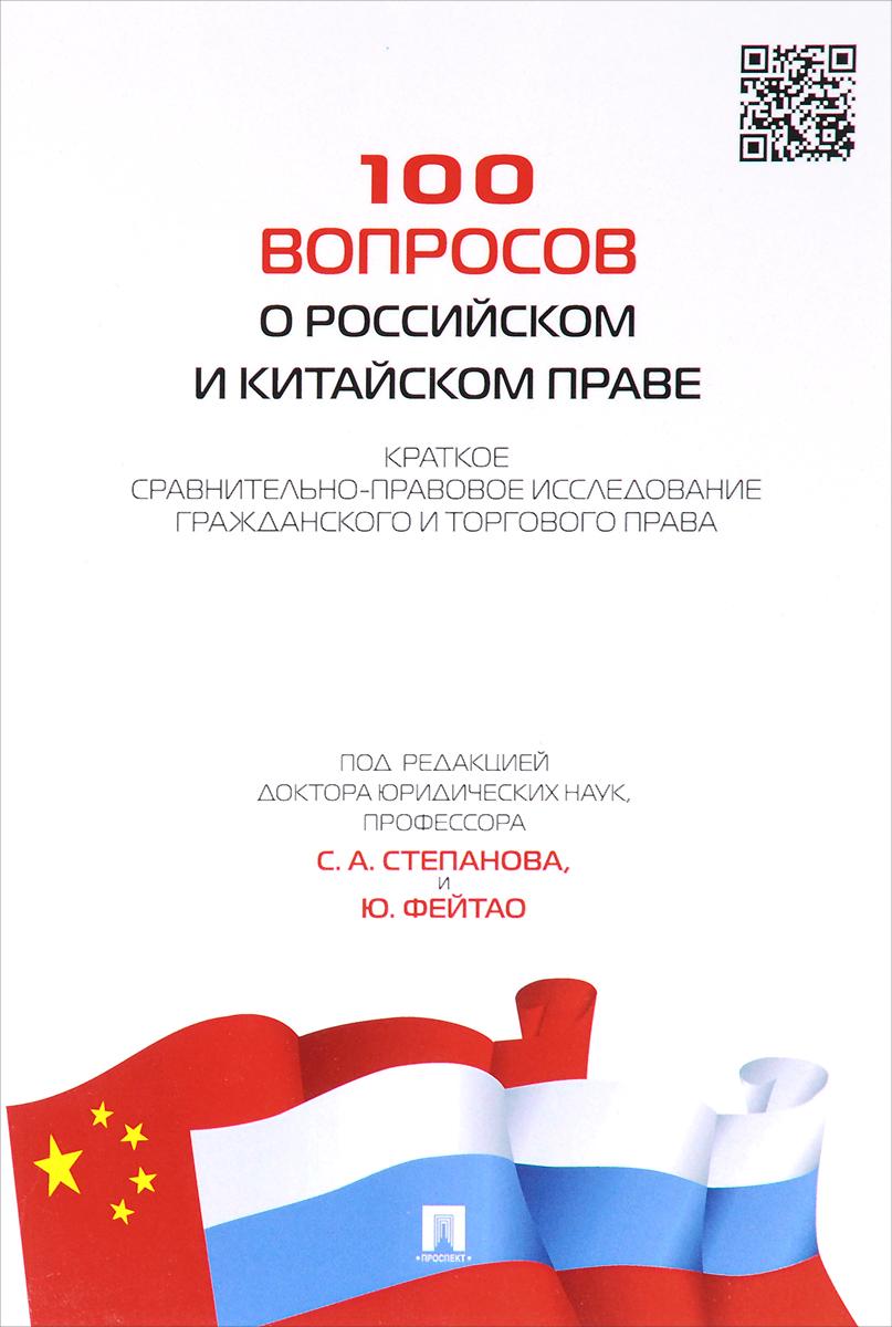 100 вопросов о российском и китайском праве. Краткое сравнительно-правовое исследование гражданского и торгового права