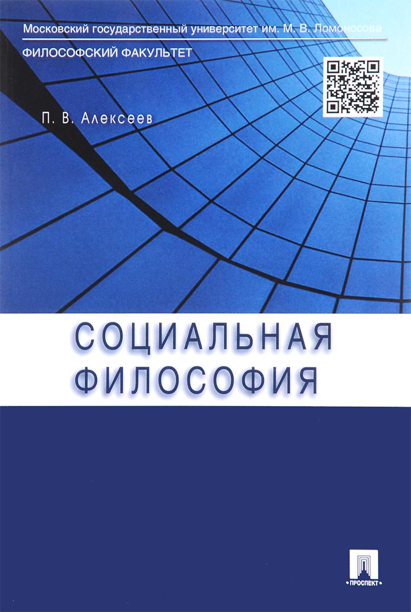 П. В. Алексеев Социальная философия. Учебное пособие
