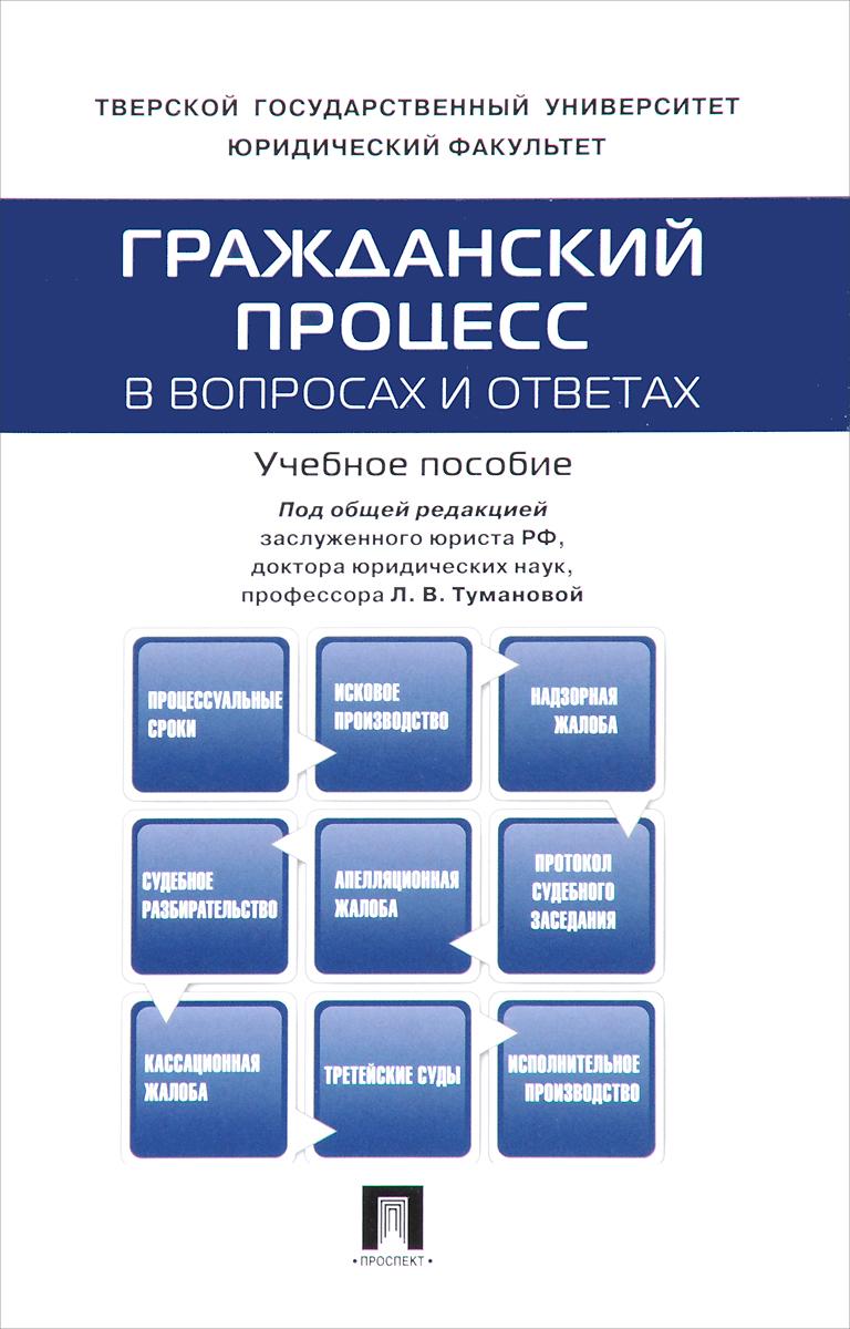 Zakazat.ru Гражданский процесс в вопросах и ответах. Учебное пособие
