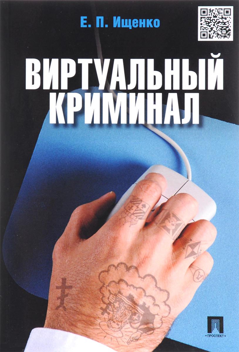 Е. П. Ищенко. Виртуальный криминал