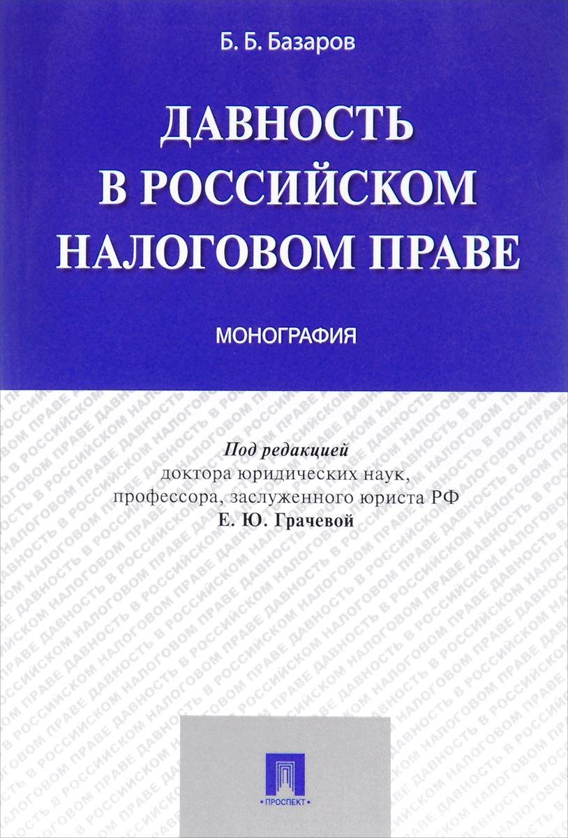 Б. Б. Базаров. Давность в российском налоговом праве