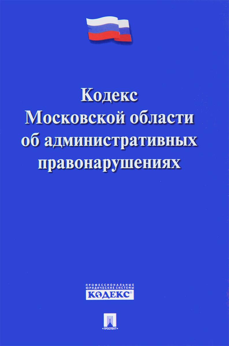 Кодекс Московской области об административных правонарушениях силденафил сз таб п пл об 100мг 10