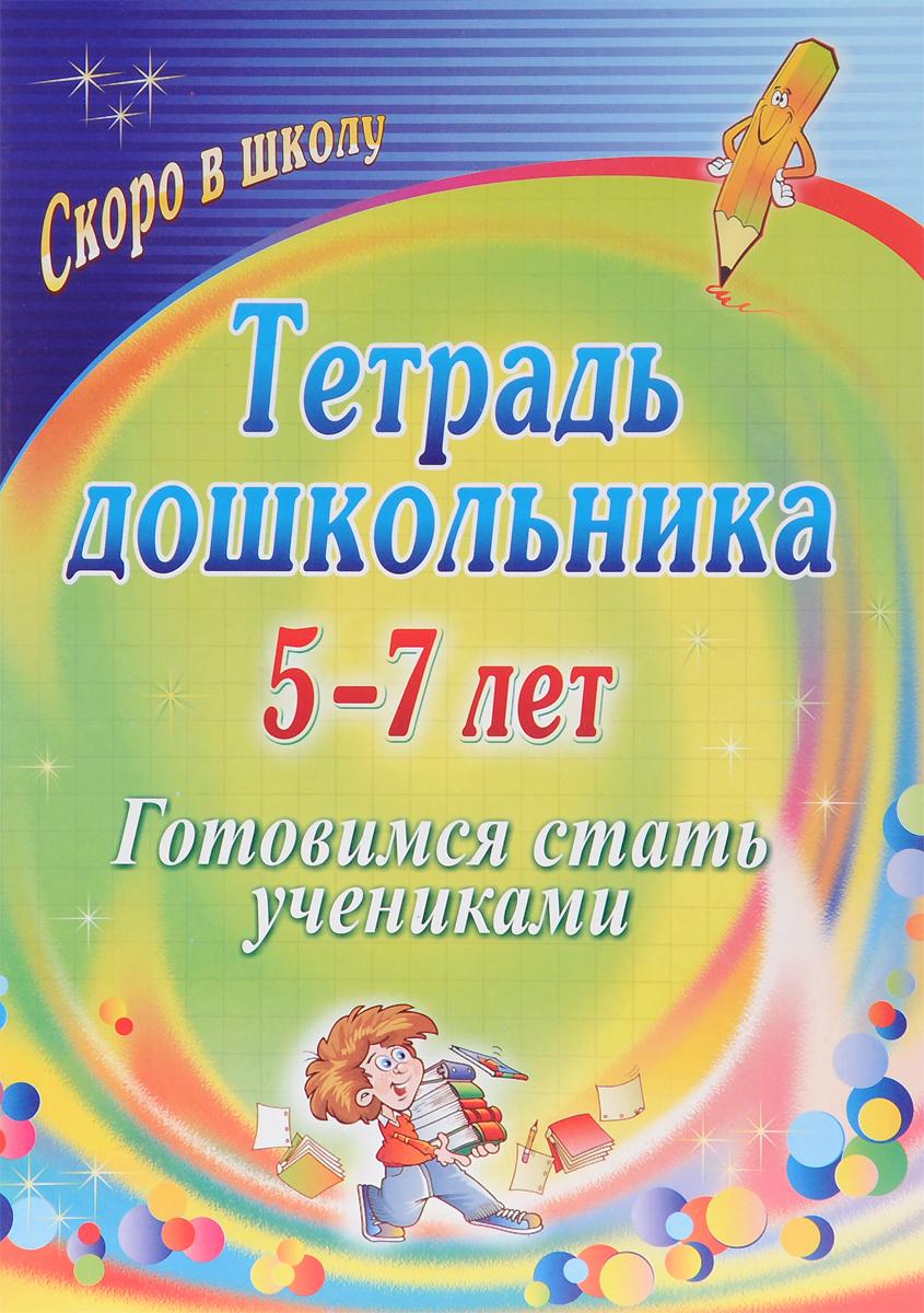 Тетрадь дошкольника 5-7 лет. Готовимся стать учениками