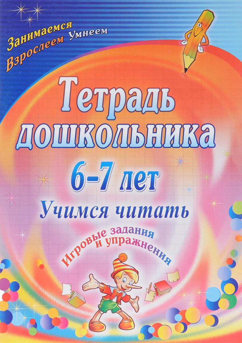 О. М. Рыбникова Тетрадь дошкольника 6-7 лет. Учимся читать. Игровые задания и упражнения цена
