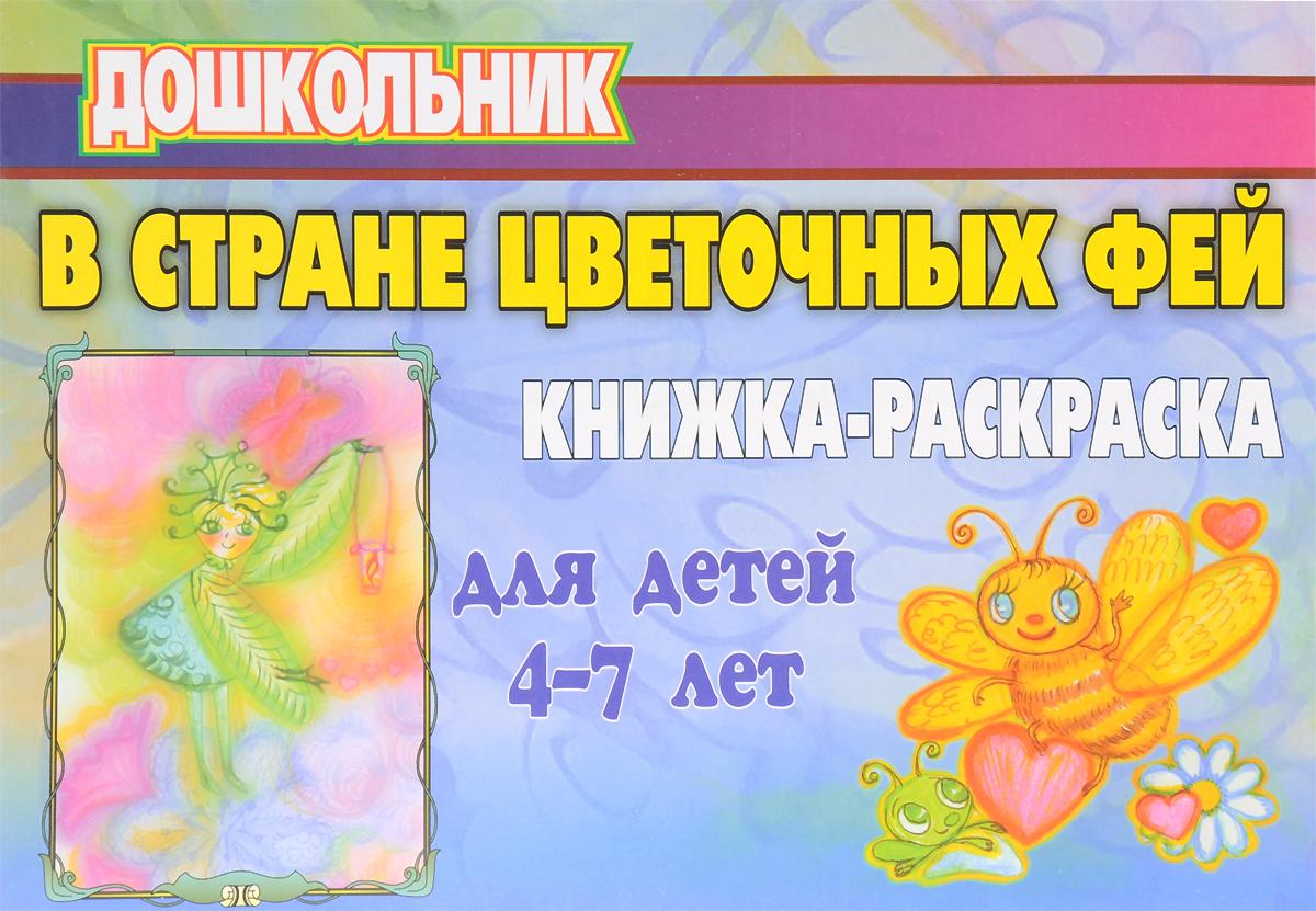 В стране цветочных фей. Книжка-раскраска для детей 4-7 лет