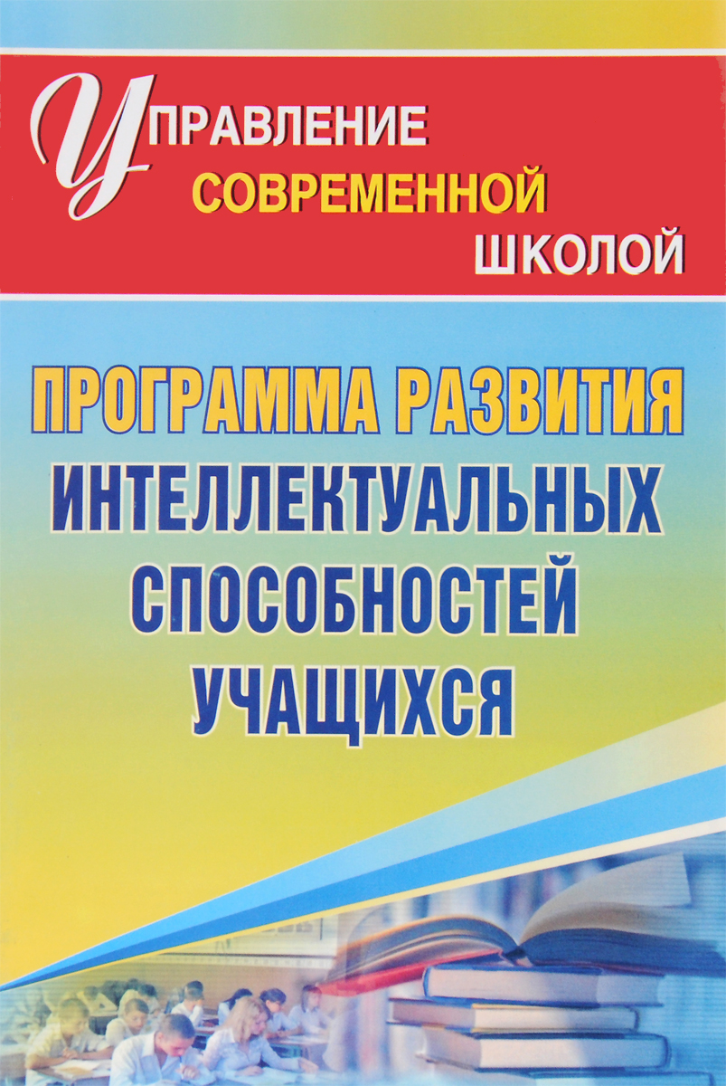 9785705723317 - Лариса Галецкая: Программа развития интеллектуальных способностей учащихся - Книга