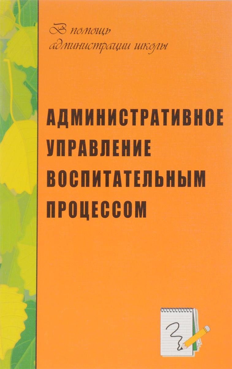 Административное управление воспитательным процессом