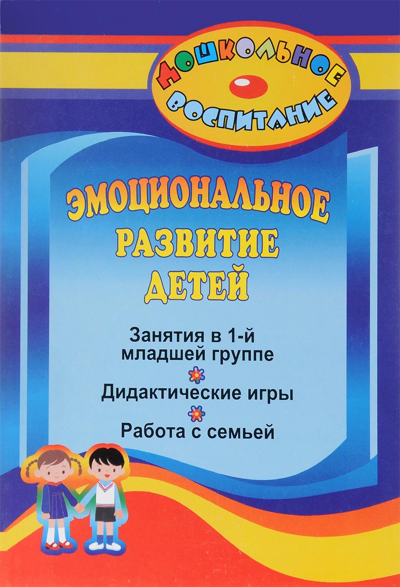 Эмоциональное развитие детей. Занятия в первой младшей группе, дидактические игры, работа с семьей