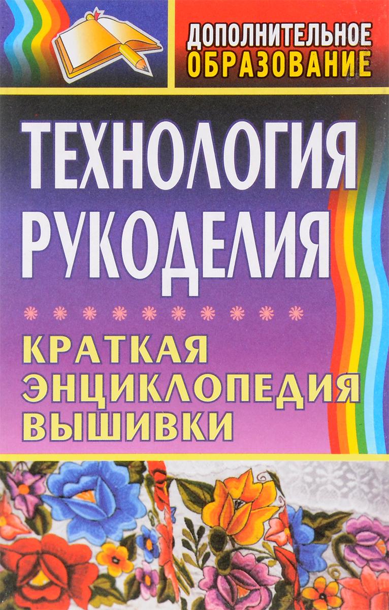 О. Н. Маркелова Технология рукоделия. Краткая энциклопедия вышивки