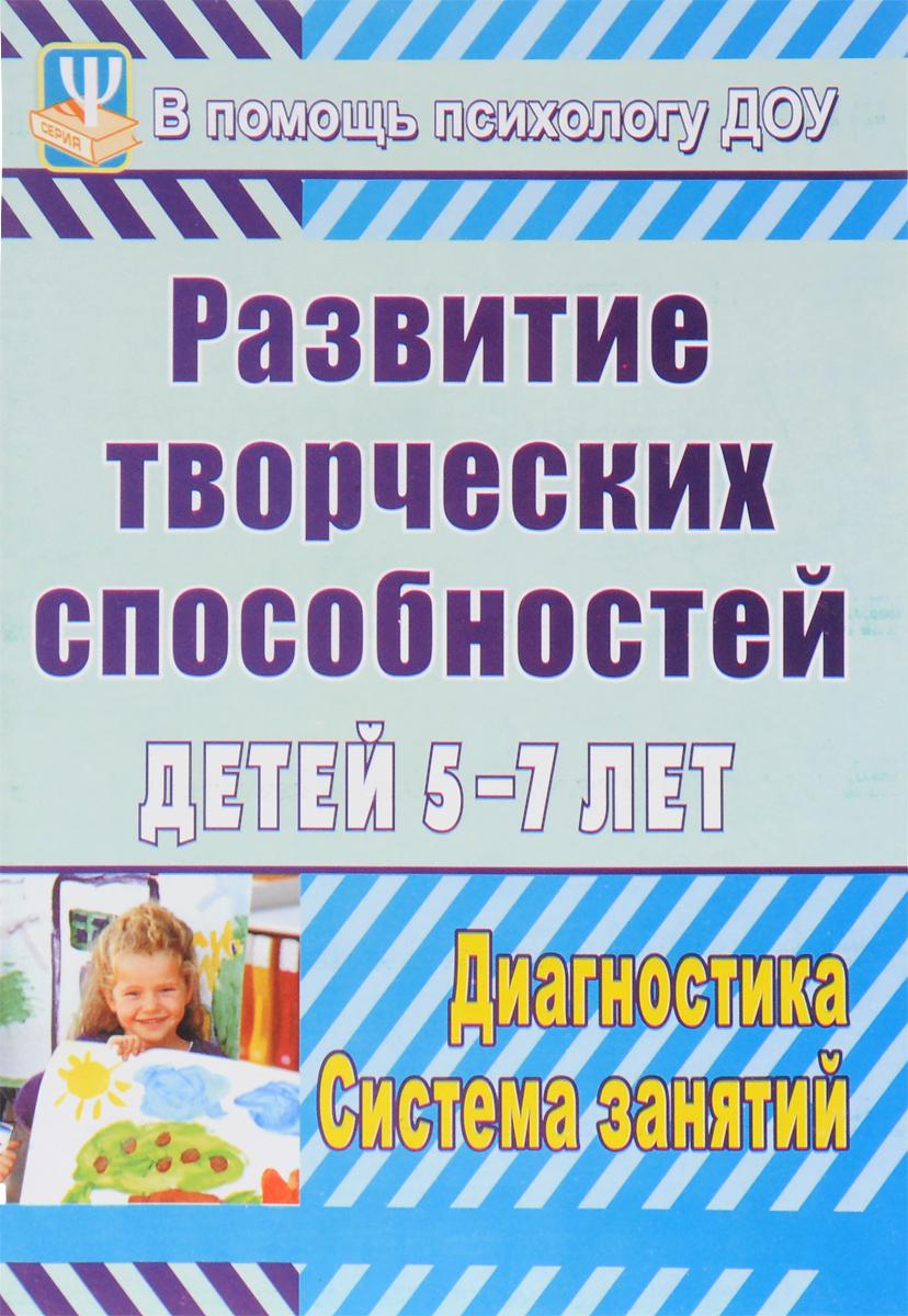 Развитие творческих способностей детей 5-7 лет. Диагностика, система занятий