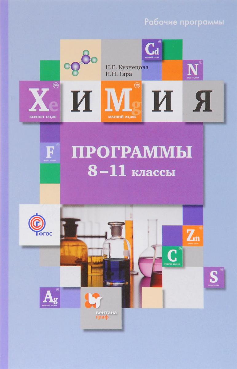 Химия. 8-11 классы. Программы (+ CD)