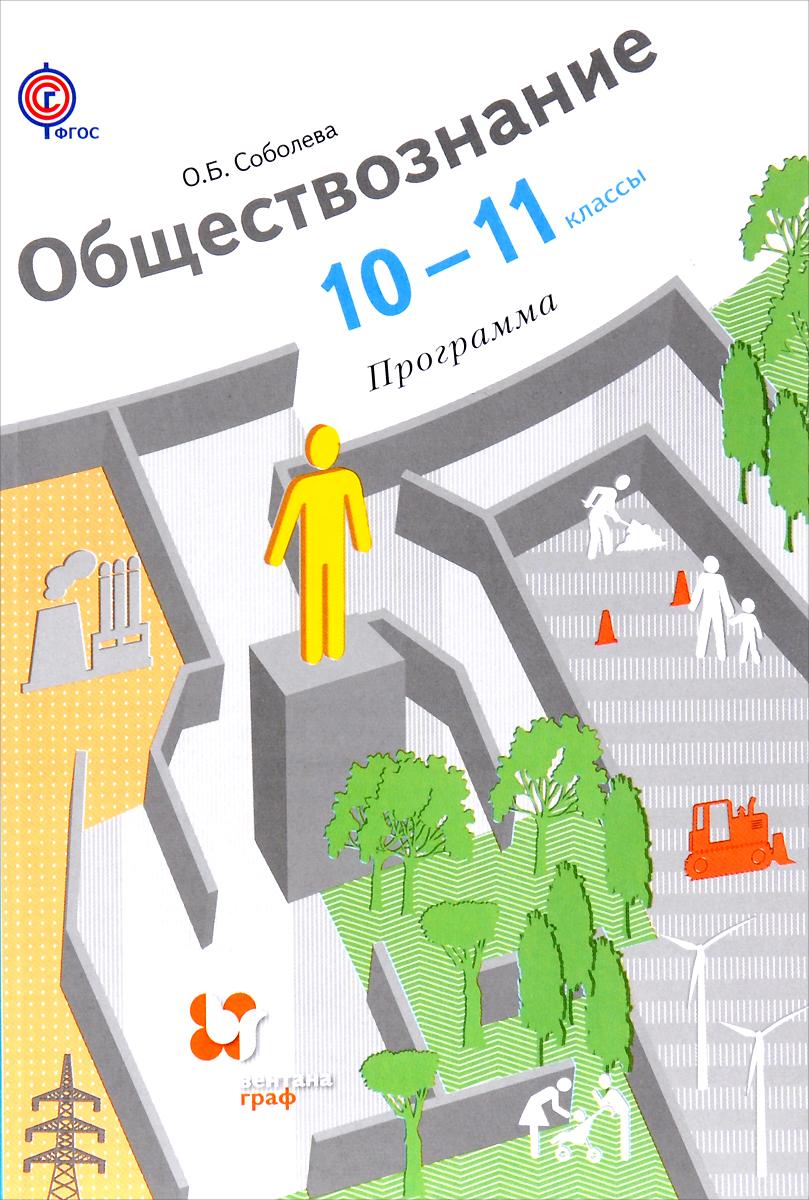 О. Б. Соболева Обществознание. 10-11 классы. Программа (+ CD-ROM)