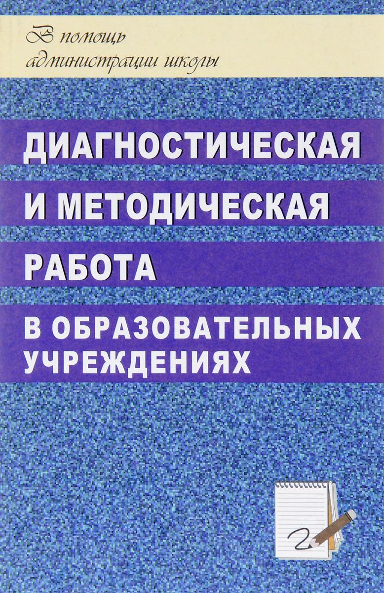 Диагностическая и методическая работа в образовательных учреждениях