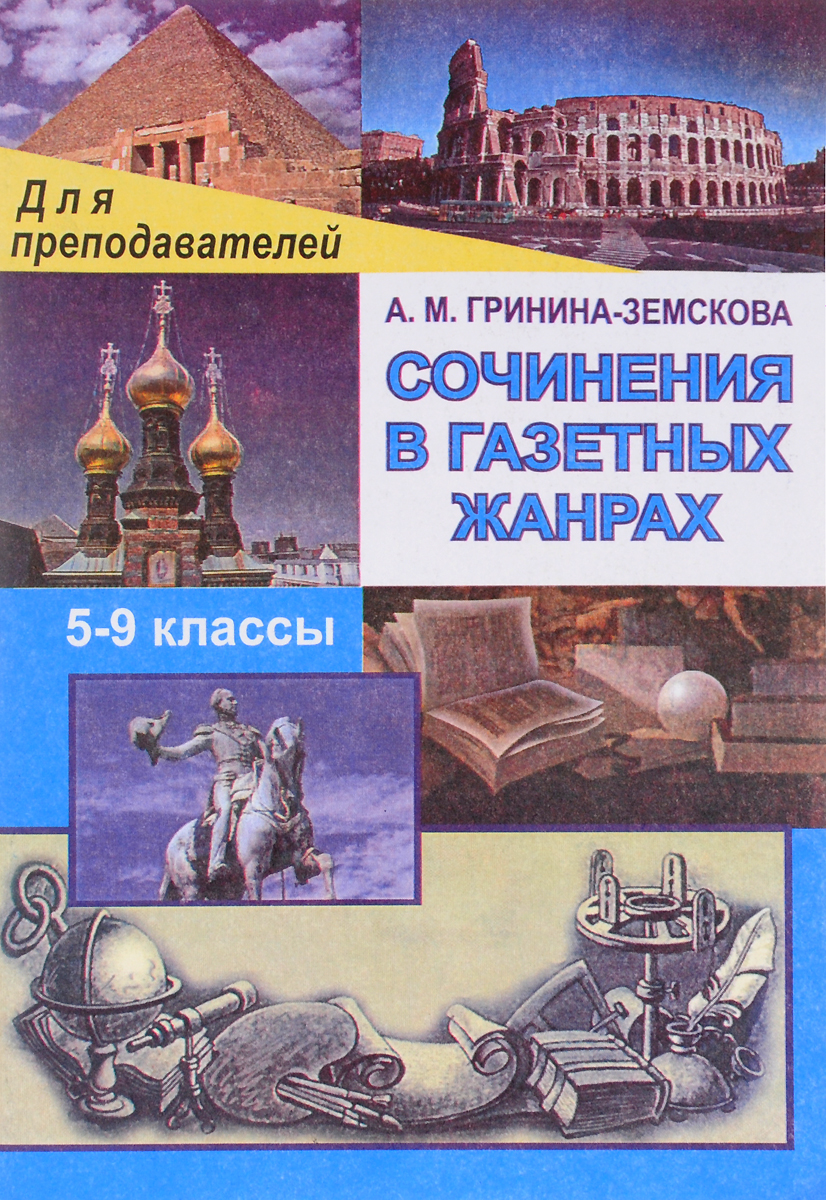 Сочинения в газетных жанрах. 5-9 классы