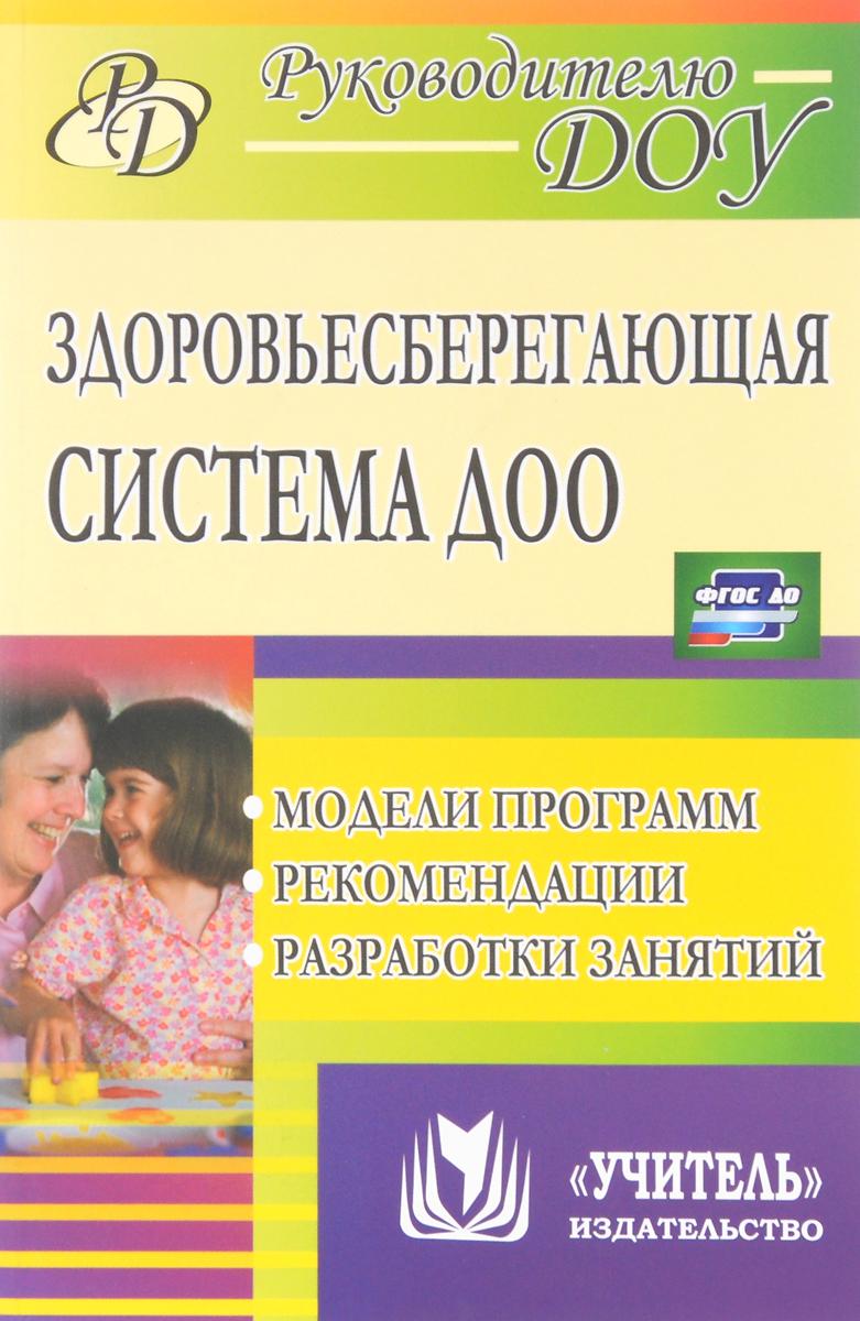 Здоровьесберегающая система дошкольного образовательной организации. Модели программ, рекомендации, разработки занятий