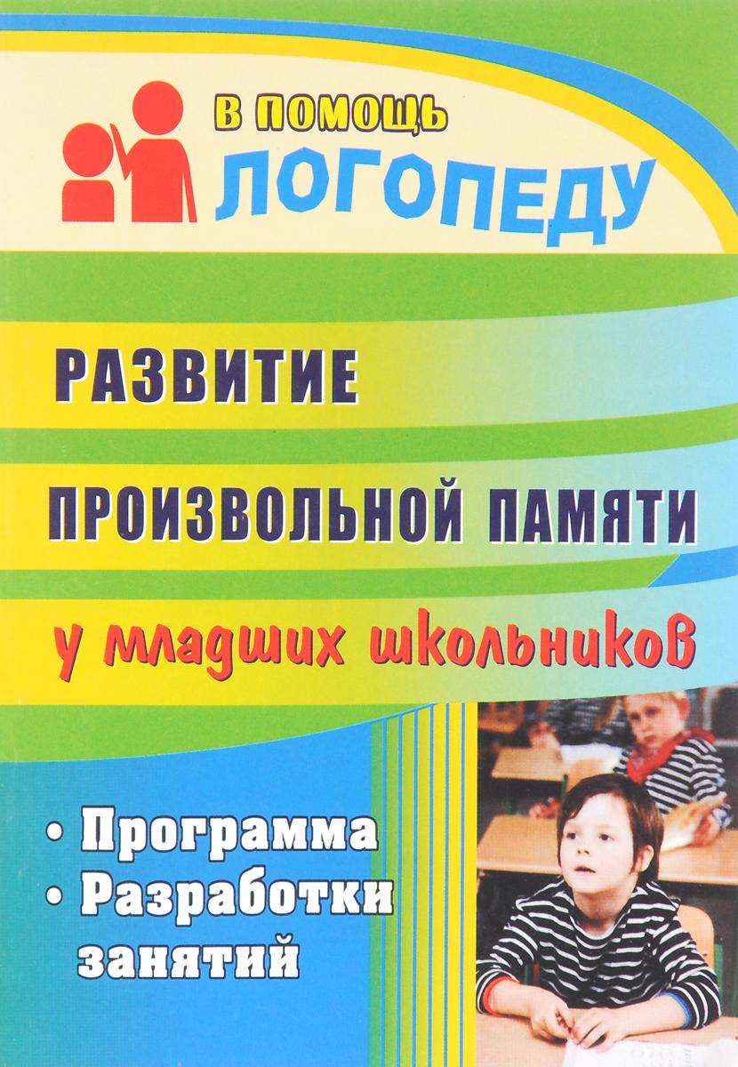 Развитие произвольной памяти у младших школьников. Программа. Разработки занятий