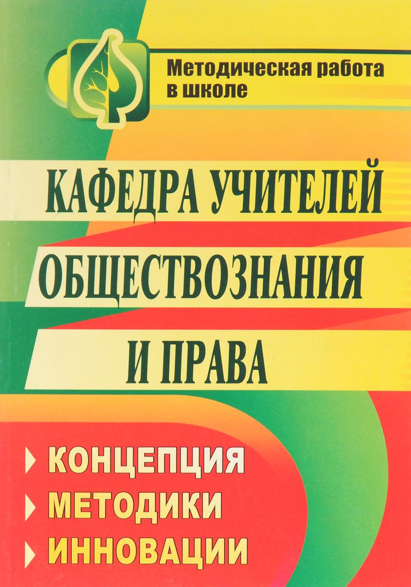 Кафедра учителей обществознания и права. Концепция, методики, инновации