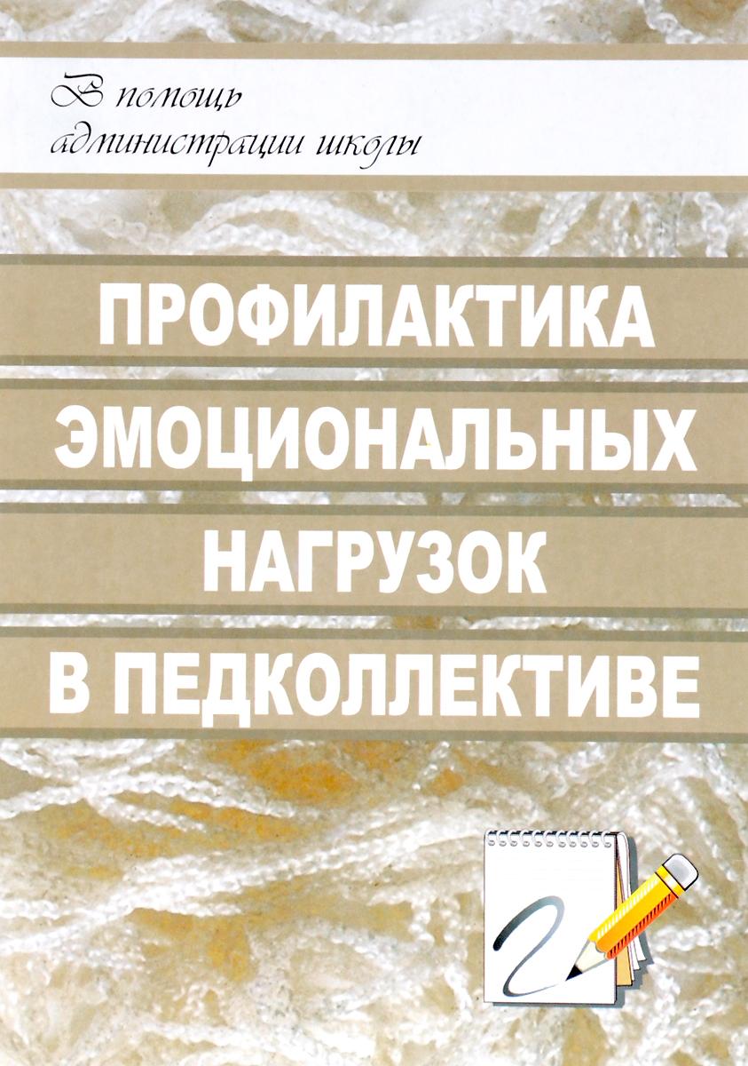 Е. А. Шкуринская Профилактика эмоциональных нагрузок в педагогическом коллективе