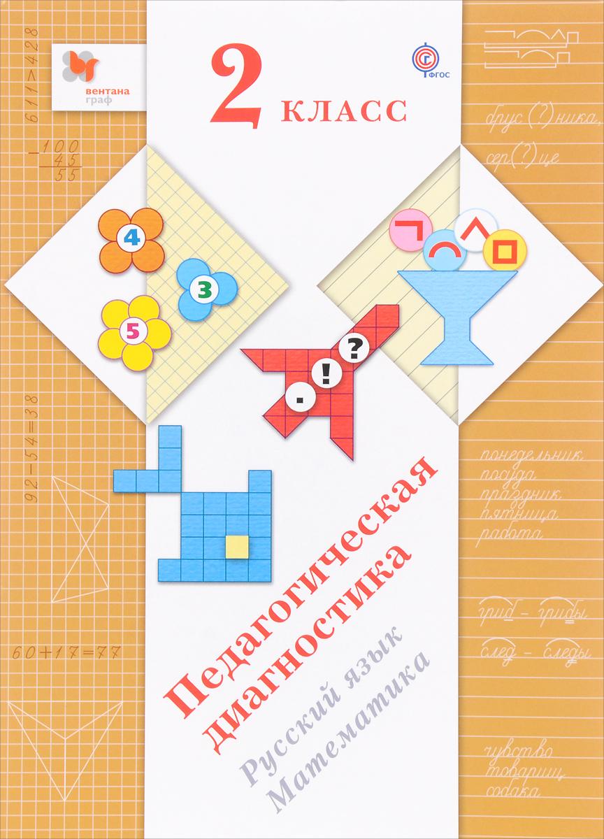 Русский язык. Математика. 2 класс. Педагогическая диагностика\
