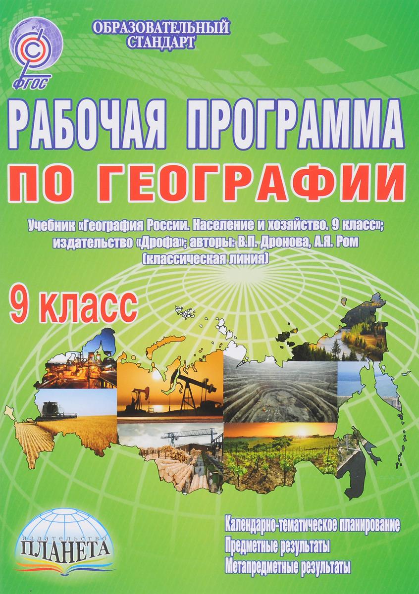 Н. В. Болотникова Географии. 9 класс. Рабочая программа купить биксеноновые линзы 9 го поколения