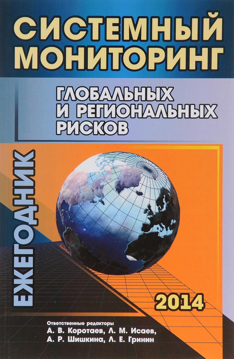 Системный мониторинг глобальных и региональных рисков. Ежегодник