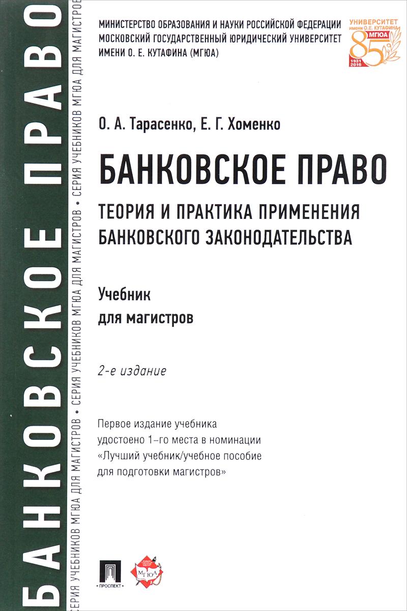 Книга Банковское право. Теория и практика применения банковского законодательства. Учебник. О. А. Тарасенко, Е. Г. Хоменко