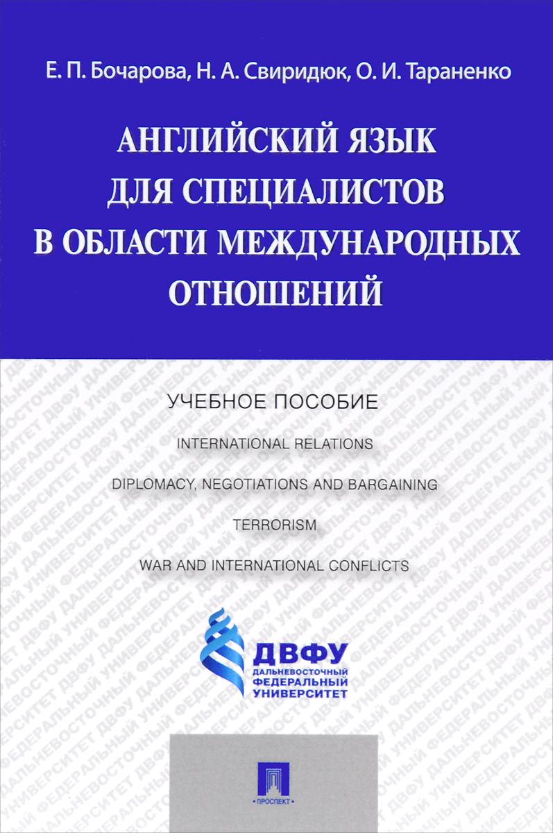 Английский язык для специалистов в области международных отношений. Учебное пособие
