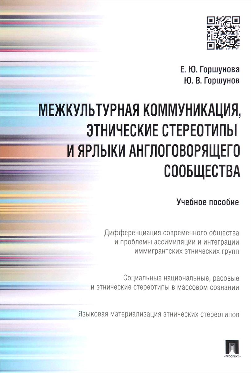 Межкультурная коммуникация, этнические стереотипы и ярлыки англоговорящего сообщества. Учебное пособие