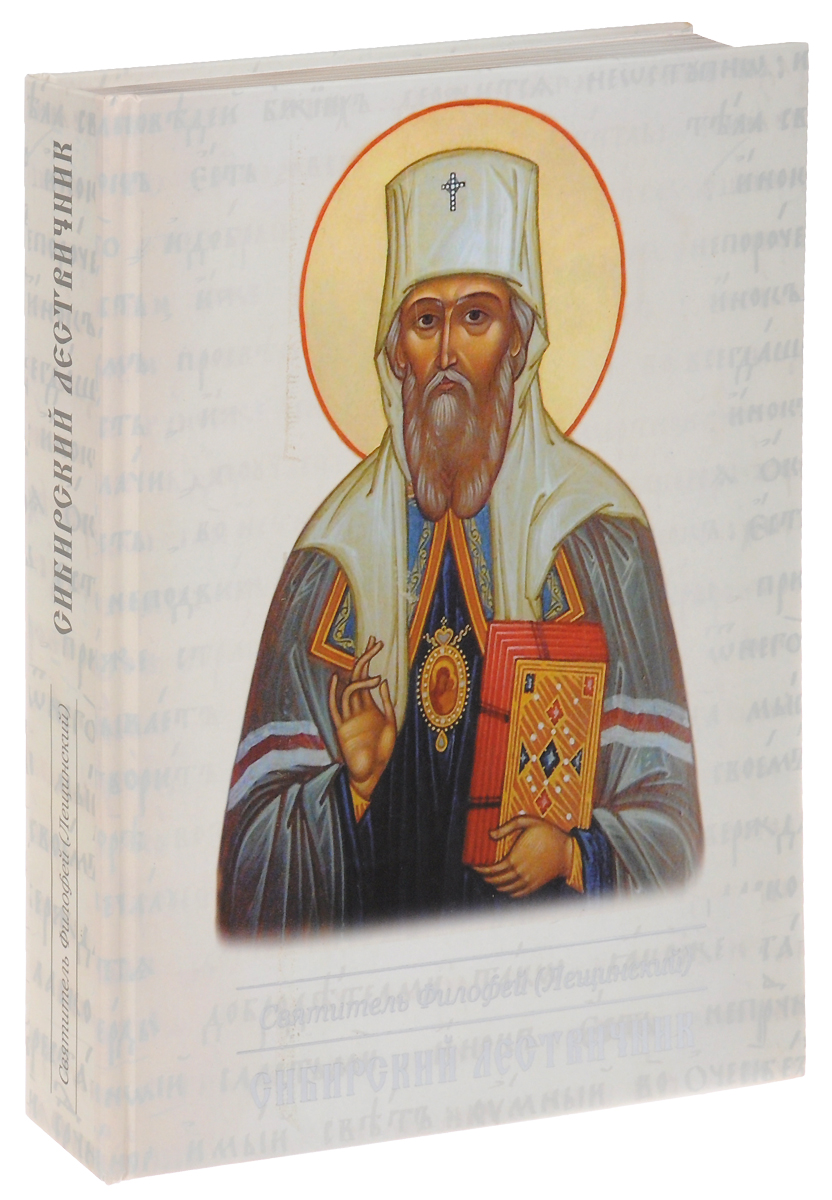 Zakazat.ru: Сибирский Лествичник. Святитель Филофей (Лещинский)