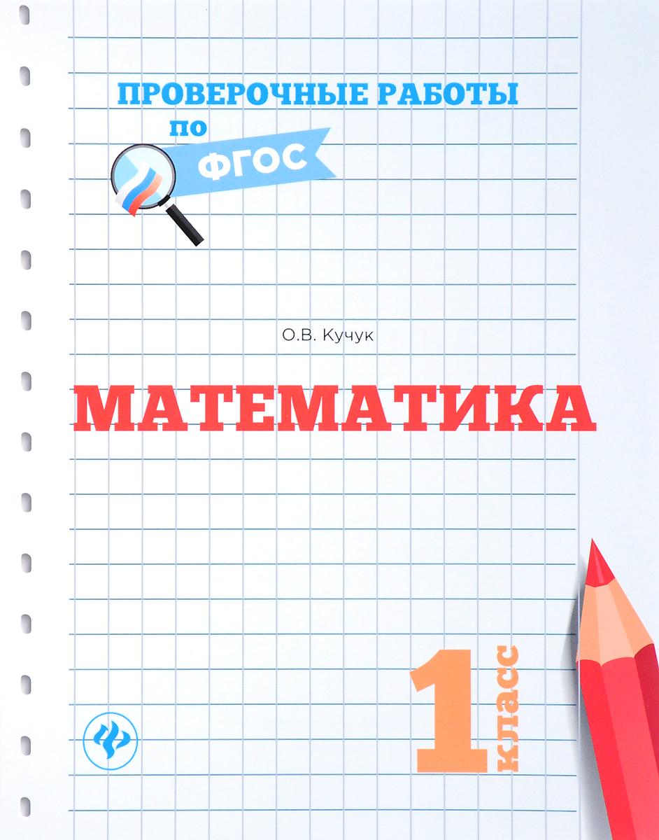 О. В. Кучук Математика. 1 класс. Проверочные работы по ФГОС