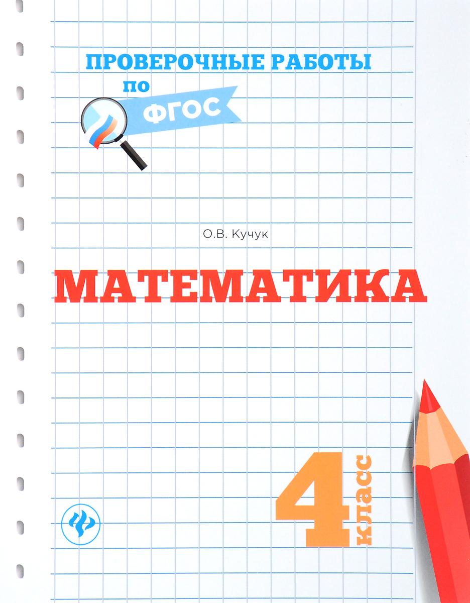 О. В. Кучук Математика. 4 класс. Проверочные работы по ФГОС