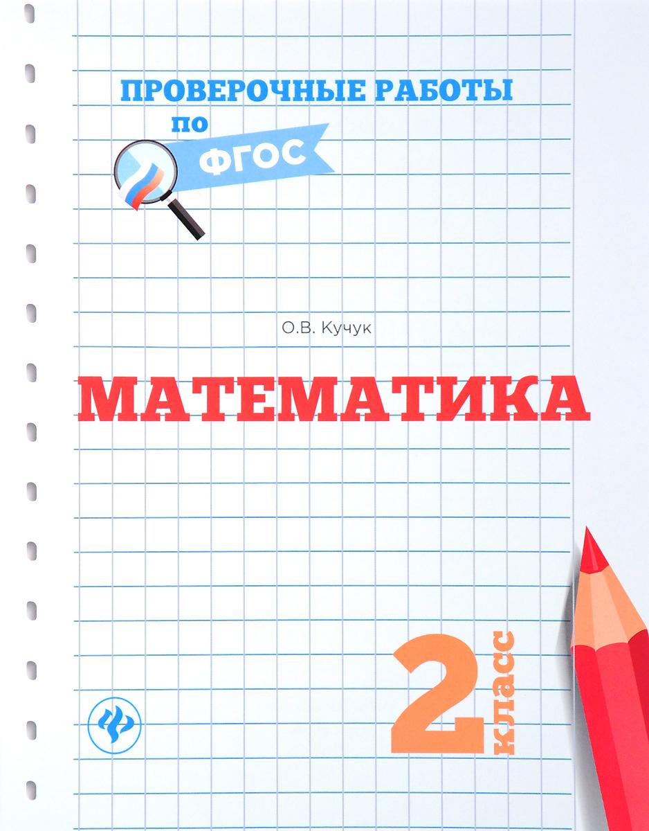 О. В. Кучук Математика. 2 класс. Проверочные работы по ФГОС