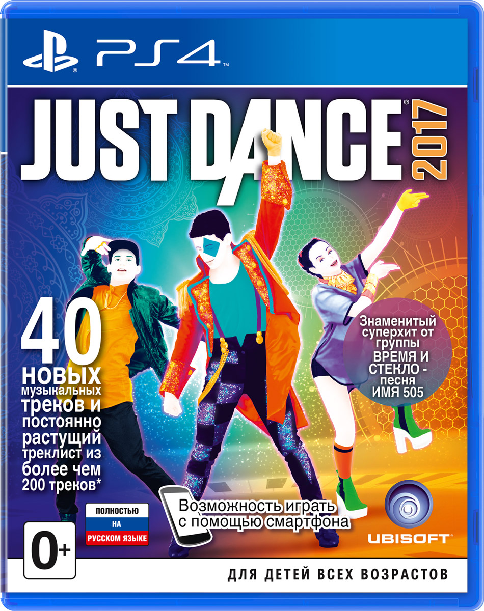 Just Dance 2017 (PS4) игра для ps ps4 2015 just dance 2015