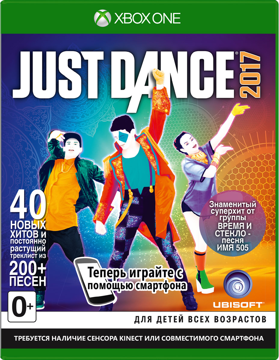Just Dance 2017 (Xbox One) игра для ps ps4 2015 just dance 2015