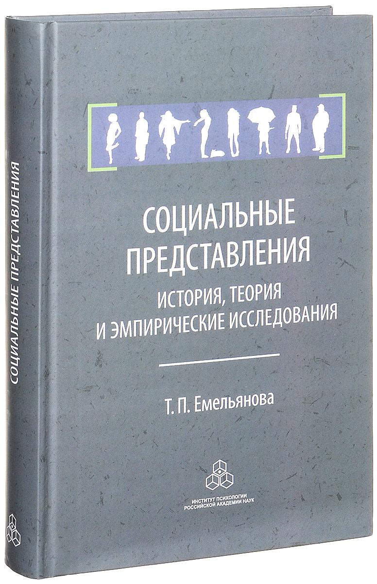 Социальные представления. История, теория и эмпирические исследования