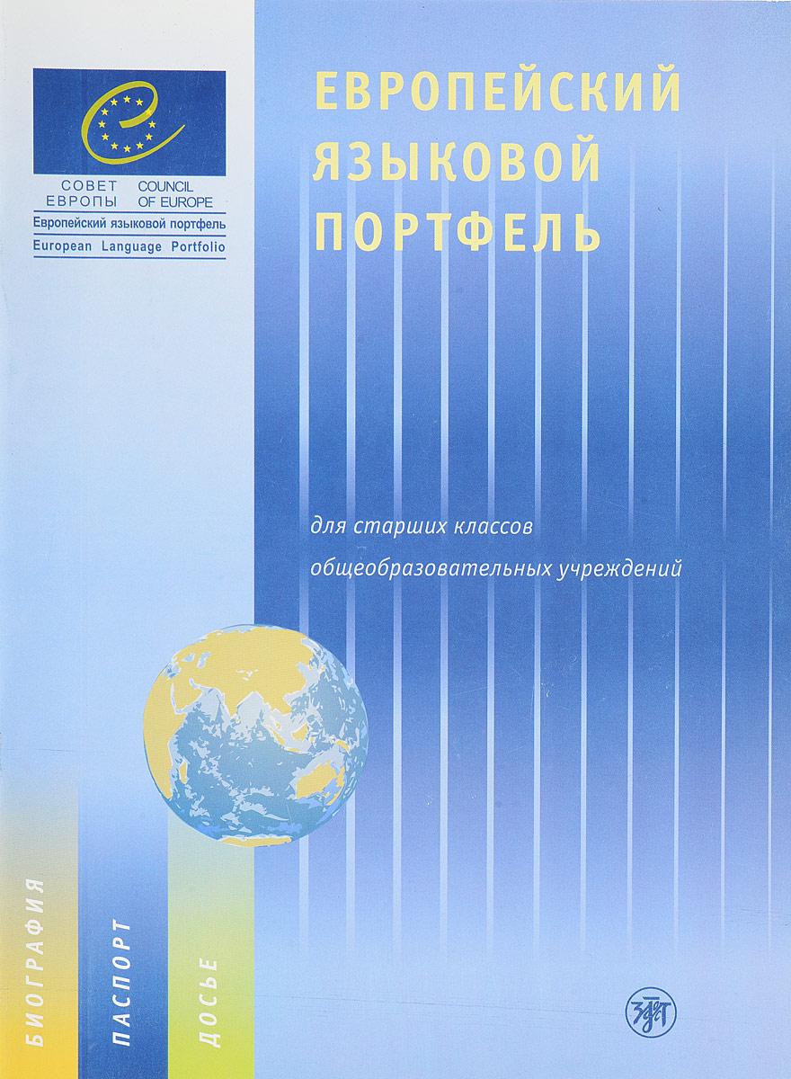 Европейский языковой портфель. Для старших классов. В 3 частях. Часть. 2. Языковая биография. Часть 3. Досье