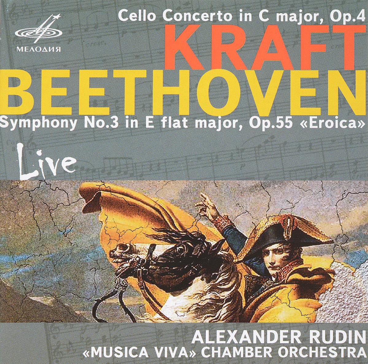 Александр Рудин,Камерный оркестр Musica Viva Alexander Rudin. Kraft / Beethoven. Live александр шохов мелодия для мела