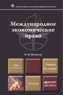 В. М. Шумилов Международное экономическое право. Учебник учебник миграционное право