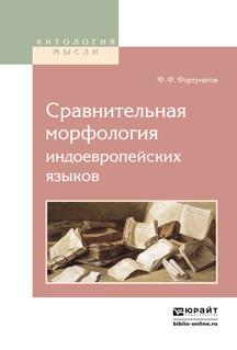 Фортунатов Ф.Ф. Сравнительная морфология индоевропейских языков