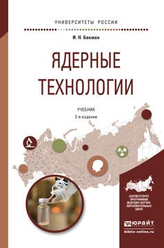 Бекман И.Н.. Ядерные технологии. Учебник для бакалавриата