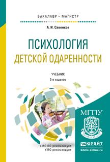 цены  Савенков А.И. Психология детской одаренности. Учебник