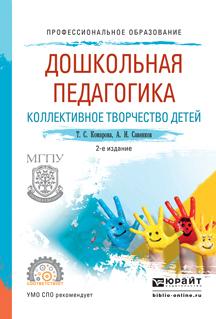 Дошкольная педагогика. Коллективное творчество детей. Учебное пособие
