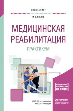 Ильина И.В. Медицинская реабилитация. Практикум. Учебное пособие
