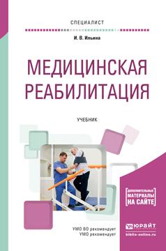 Медицинская реабилитация. Учебник