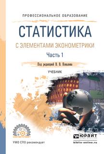 Статистика с элементами эконометрики. Учебник. В 2 частях. Часть 1