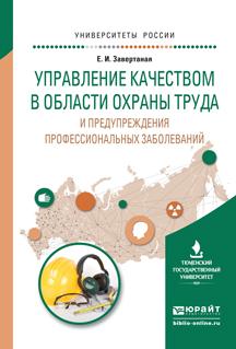 Управление качеством в области охраны труда и предупреждения профессиональных заболеваний. Учебное пособие