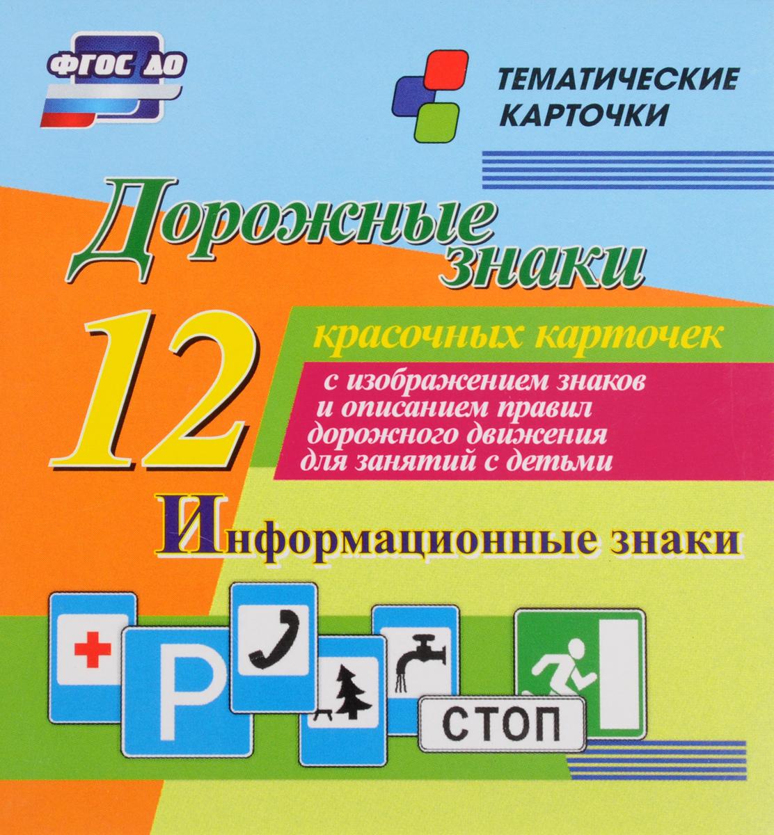 Дорожные знаки. Информационные знаки (набор из 12 карточек) фигурки игрушки лэм дорожные знаки