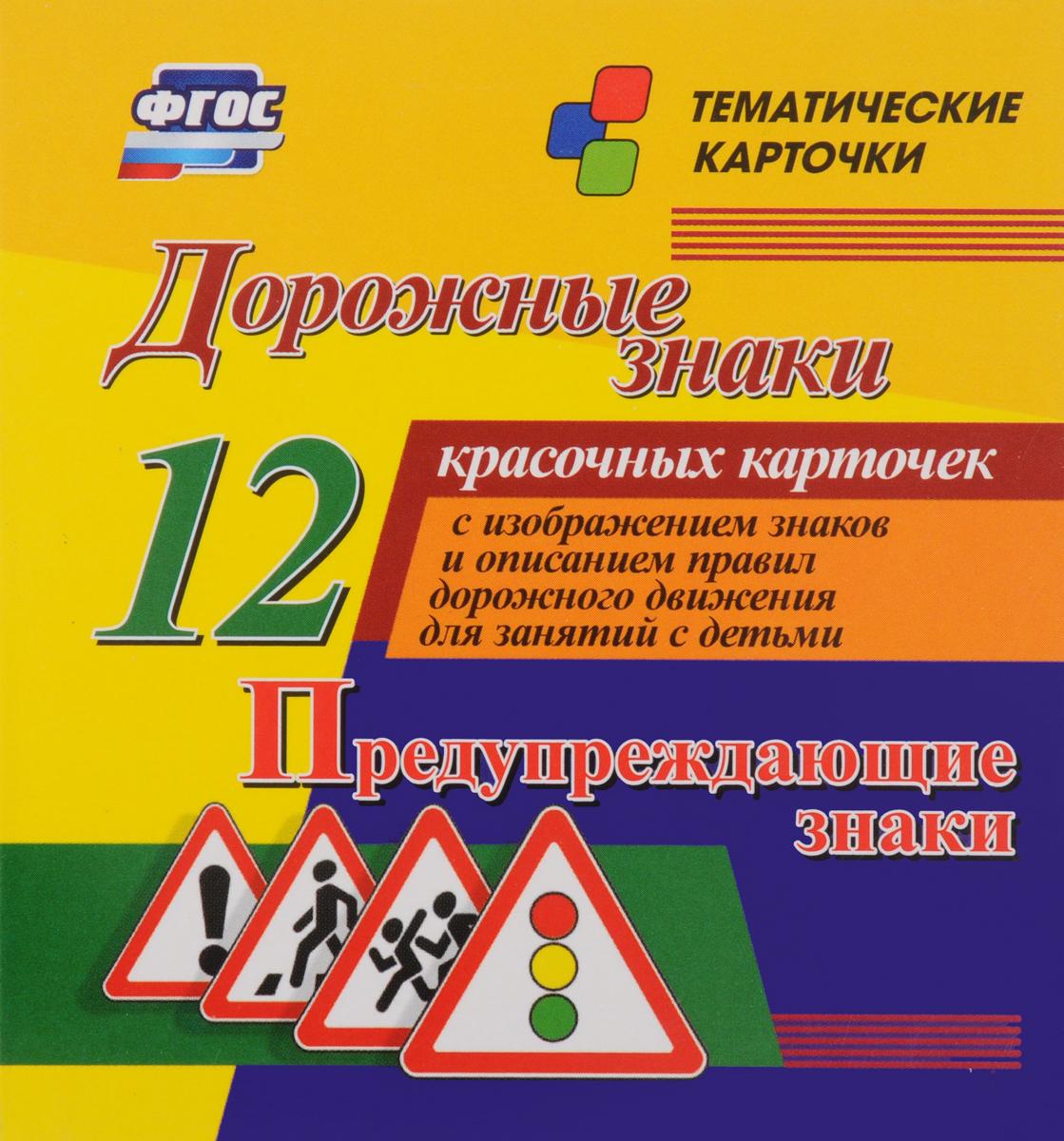 Дорожные знаки. Предупреждающие знаки (набор из 12 карточек) фигурки игрушки лэм дорожные знаки