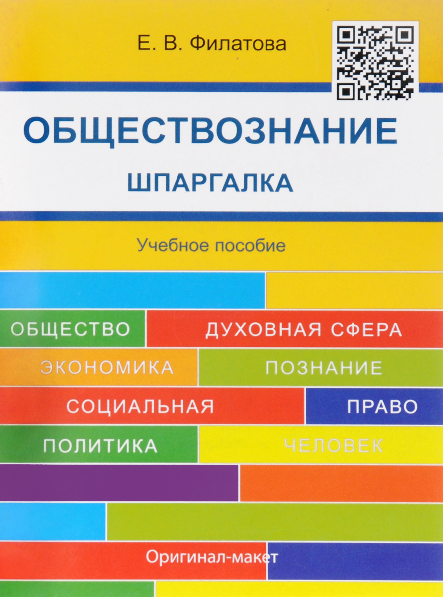 Е. В. Филатова Обществознание. Шпаргалка. Учебное пособие